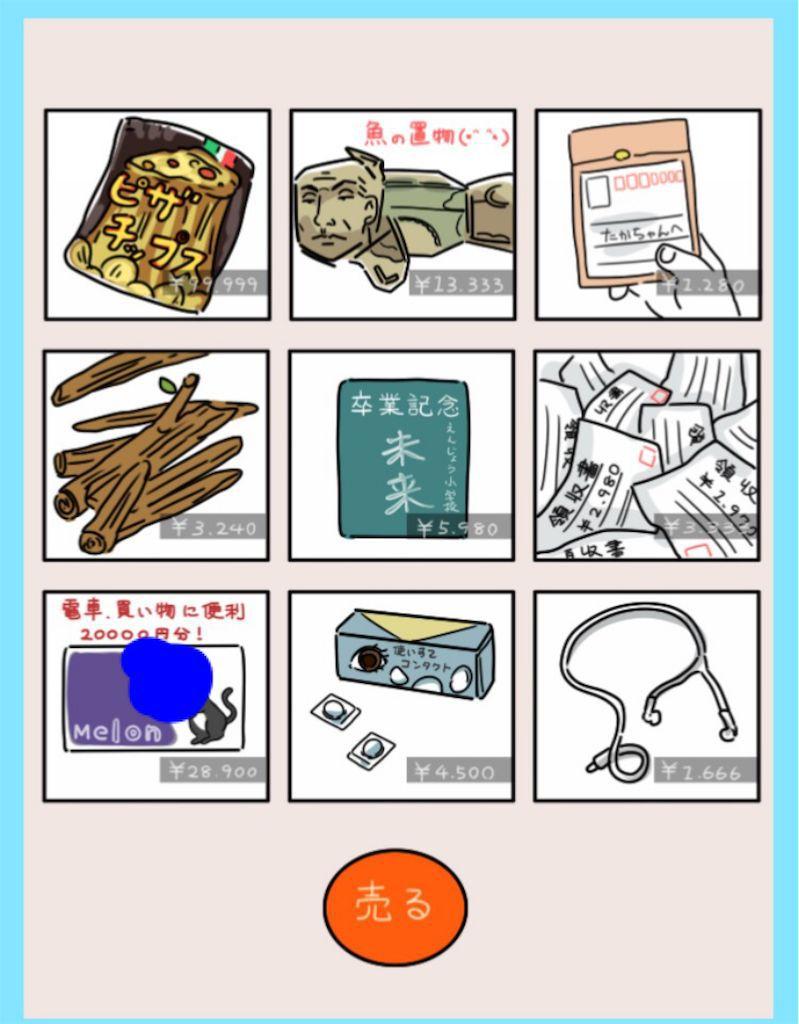 【炎上みーっけ!】File.02「プリマアプリの出品」の攻略2