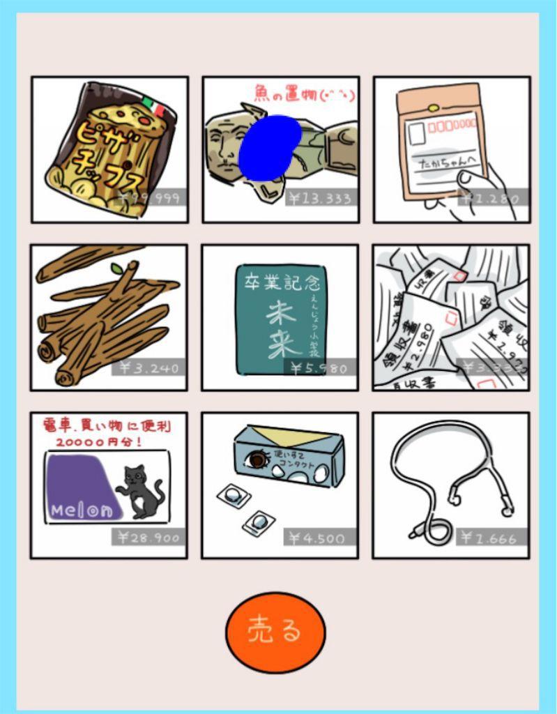 【炎上みーっけ!】File.02「プリマアプリの出品」の攻略1