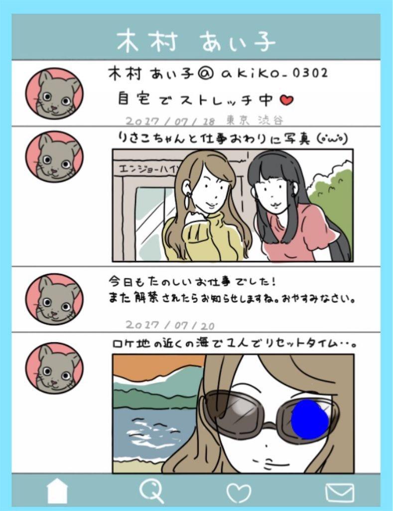 【炎上みーっけ!】File.01「有名人のSNS」の攻略3