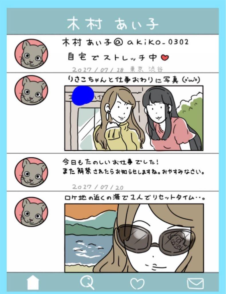 【炎上みーっけ!】File.01「有名人のSNS」の攻略2