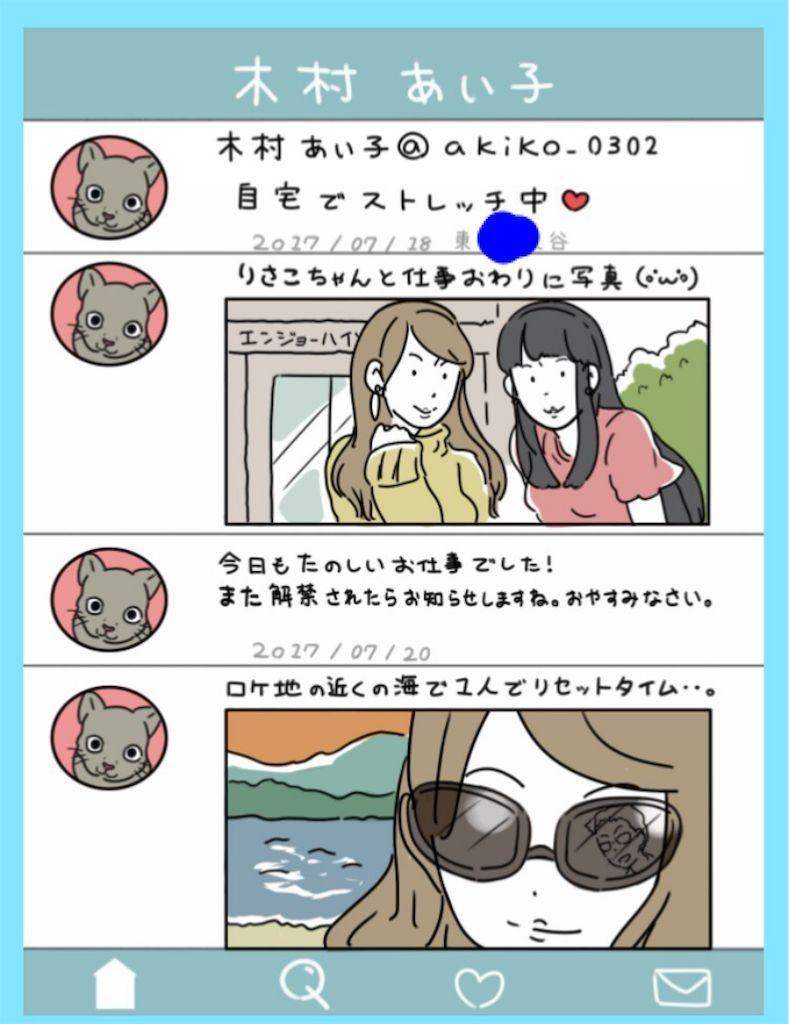【炎上みーっけ!】File.01「有名人のSNS」の攻略1