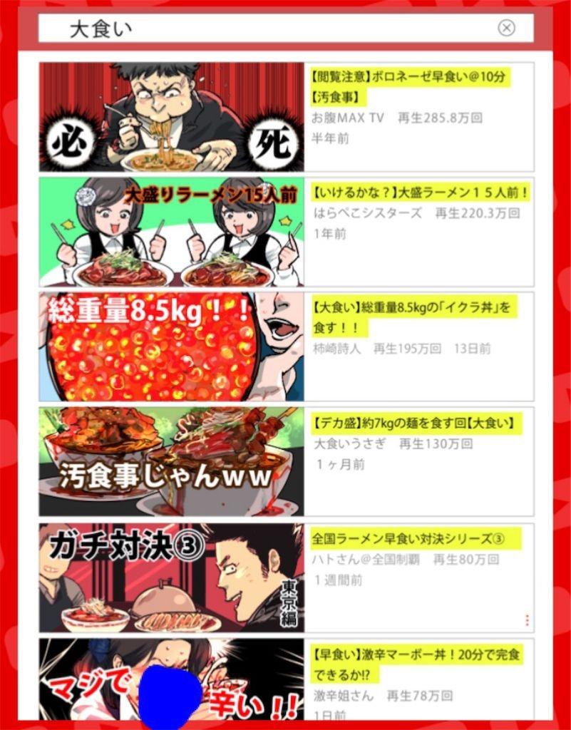 【YouTuberあるある】 File.09「大食い系YouTuber」の攻略4