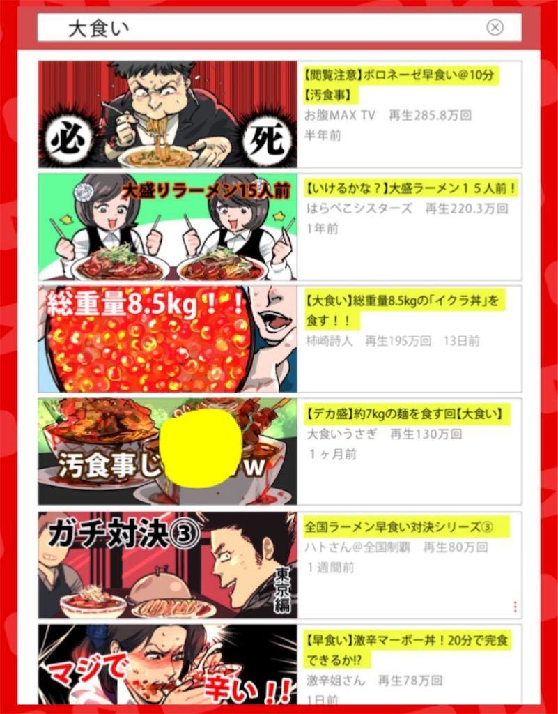 【YouTuberあるある】 File.09「大食い系YouTuber」の攻略3