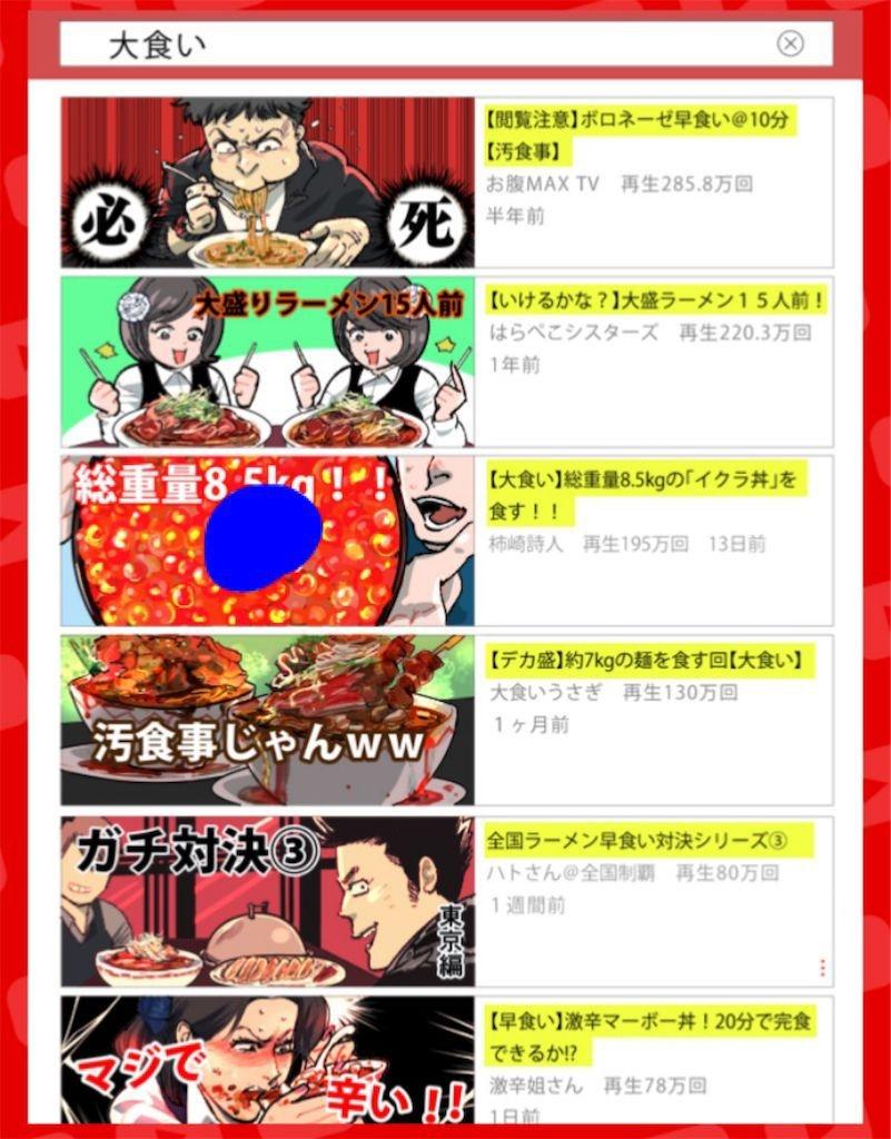 【YouTuberあるある】 File.09「大食い系YouTuber」の攻略2