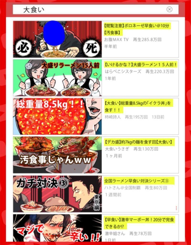 【YouTuberあるある】 File.09「大食い系YouTuber」の攻略1