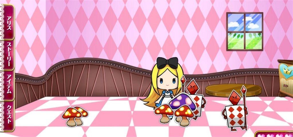 【アリスと不思議な部屋】 遊び方2