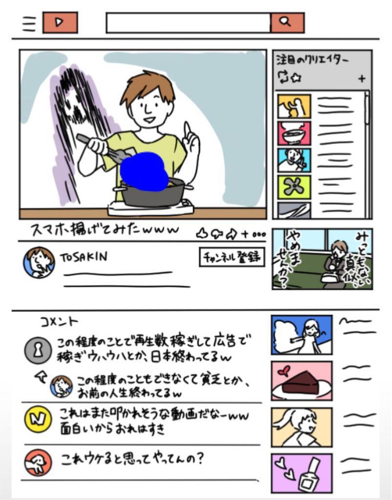 【炎上みっけ2】FILE.01「動画配信者1」の攻略