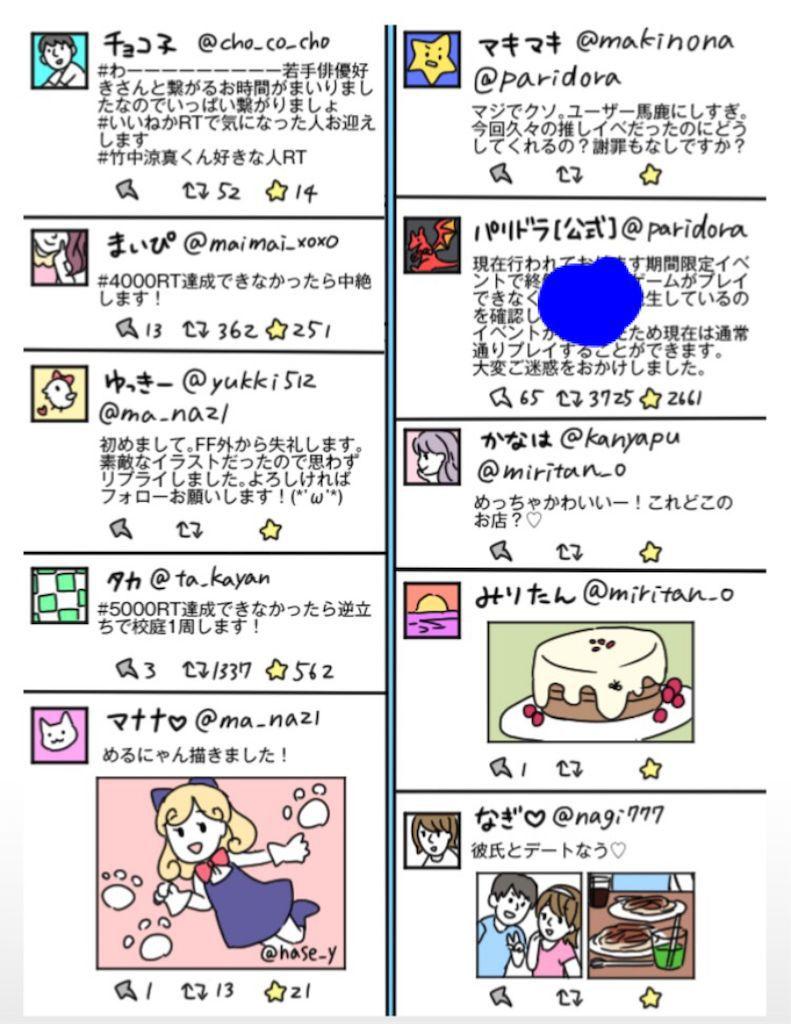 【炎上みっけ2】 FILE.09「呟き用SNS」の攻略4