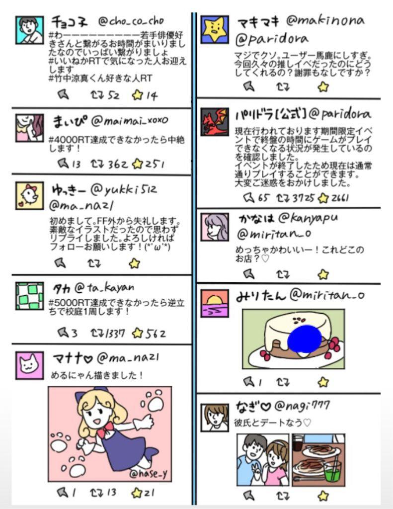 【炎上みっけ2】 FILE.09「呟き用SNS」の攻略3