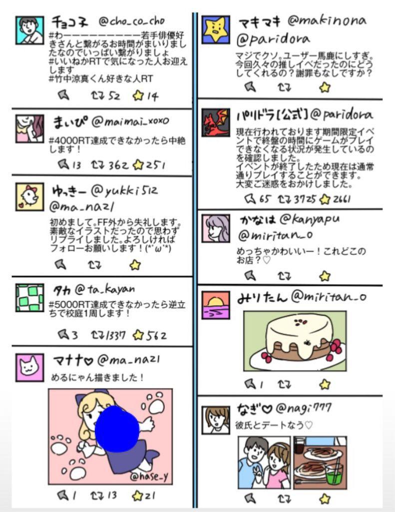 【炎上みっけ2】 FILE.09「呟き用SNS」の攻略1