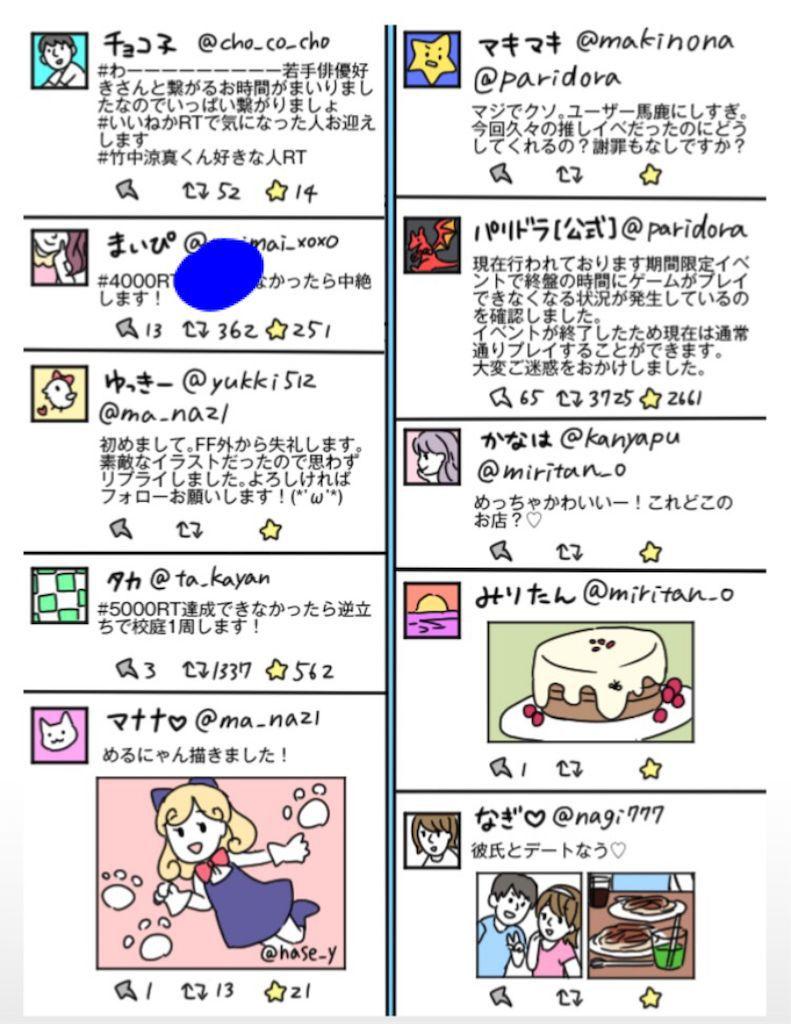 【炎上みっけ2】 FILE.09「呟き用SNS」の攻略2