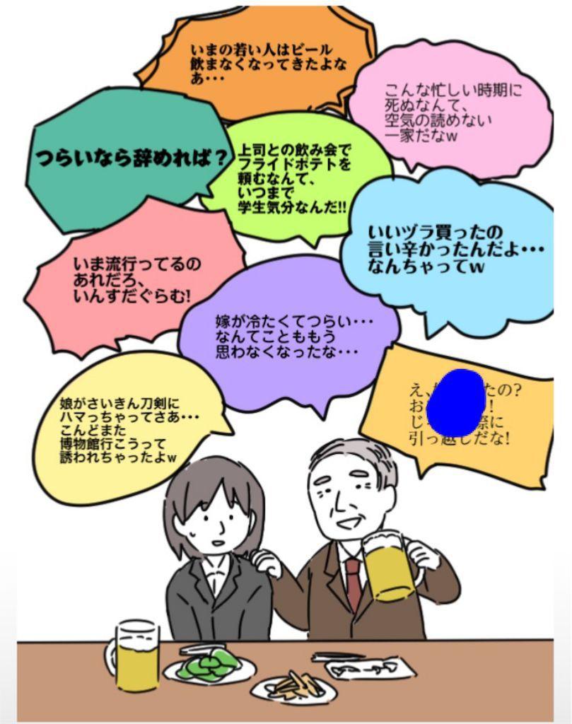 【炎上みっけ2】 FILE.08「上司との会話」の攻略4