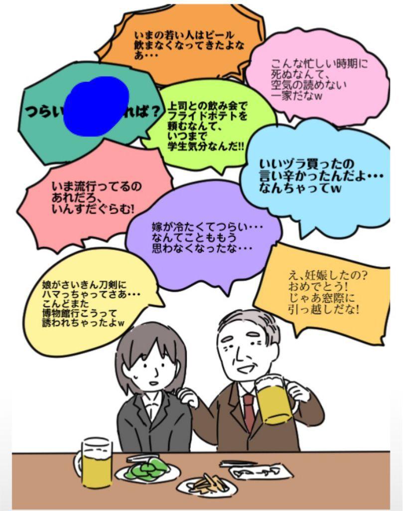 【炎上みっけ2】 FILE.08「上司との会話」の攻略2