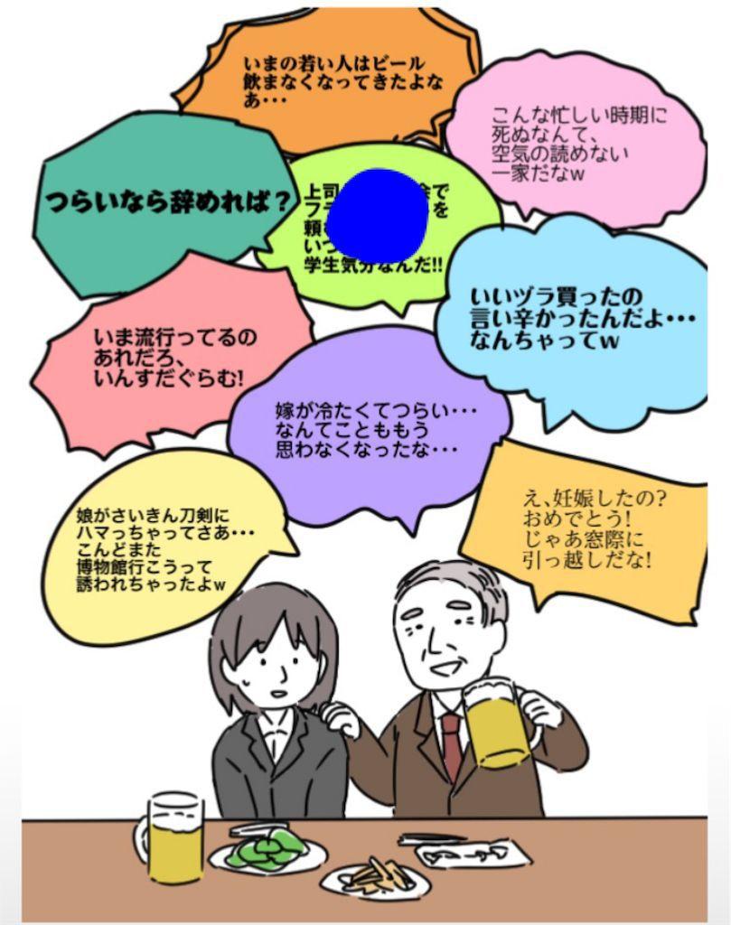 【炎上みっけ2】 FILE.08「上司との会話」の攻略1