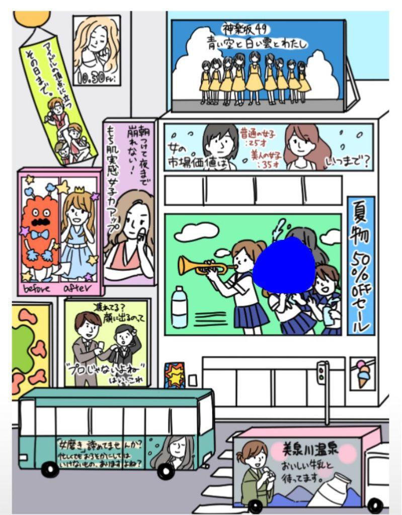【炎上みっけ2】 FILE.07「街頭広告」の攻略3