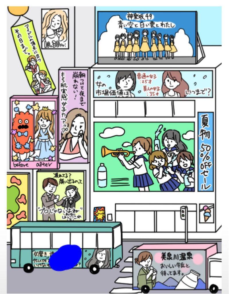 【炎上みっけ2】 FILE.07「街頭広告」の攻略2