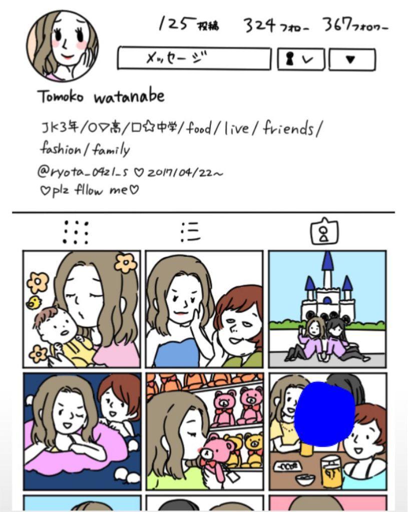 【炎上みっけ2】 FILE.05「写真専用SNS」の攻略4
