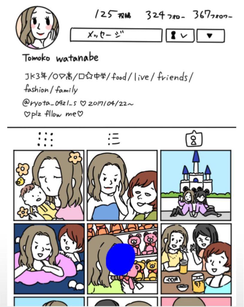 【炎上みっけ2】 FILE.05「写真専用SNS」の攻略3