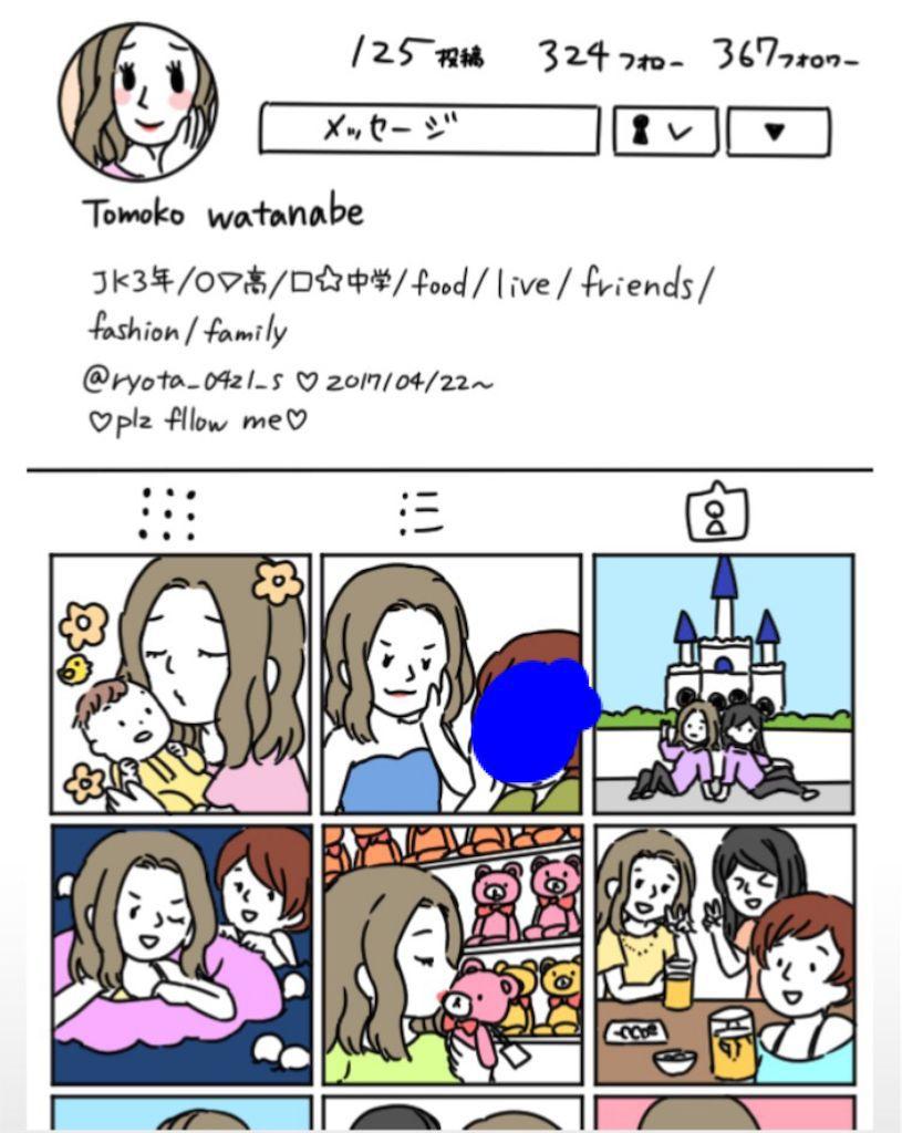 【炎上みっけ2】 FILE.05「写真専用SNS」の攻略2