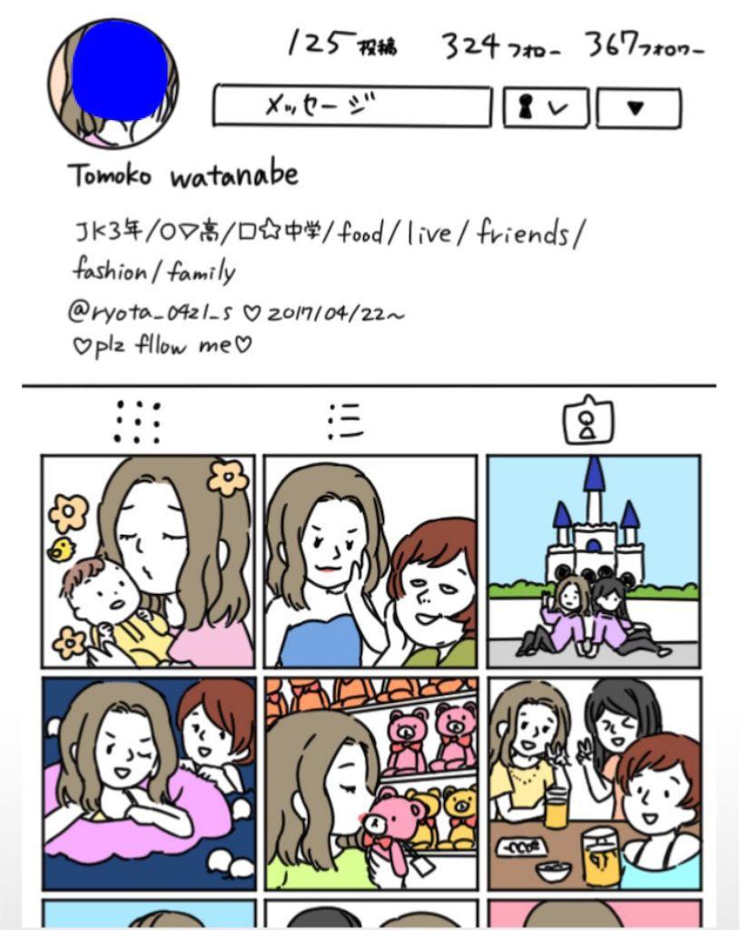 【炎上みっけ2】 FILE.05「写真専用SNS」の攻略1
