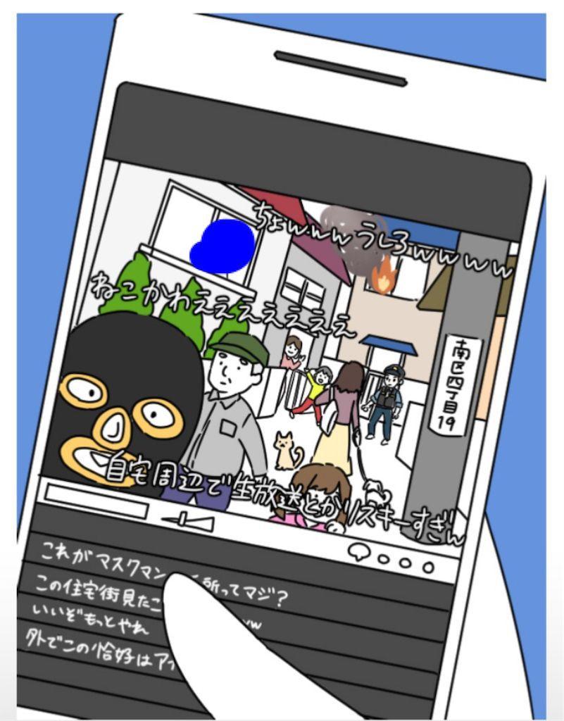 【炎上みっけ2】 FILE.04「〇〇生放送」の攻略4