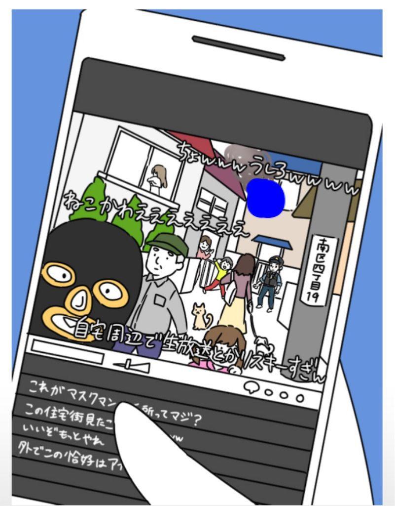 【炎上みっけ2】 FILE.04「〇〇生放送」の攻略3