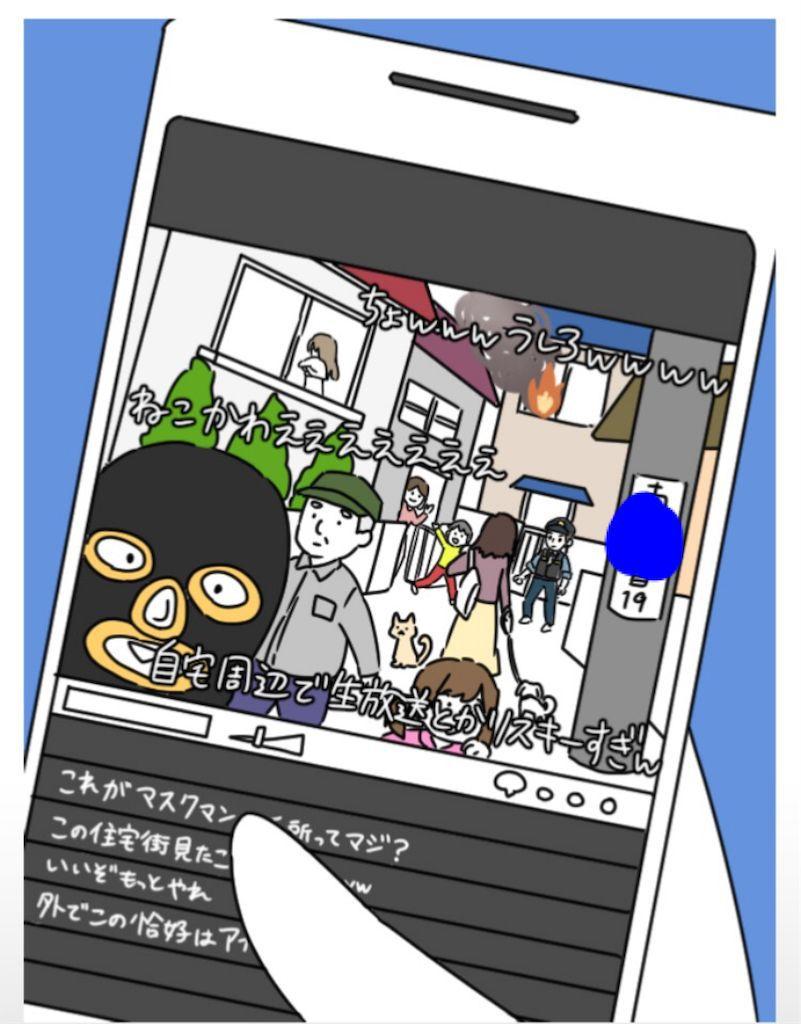 【炎上みっけ2】 FILE.04「〇〇生放送」の攻略2