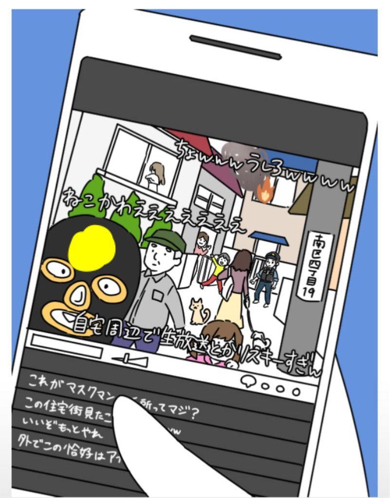 【炎上みっけ2】 FILE.04「〇〇生放送」の攻略1