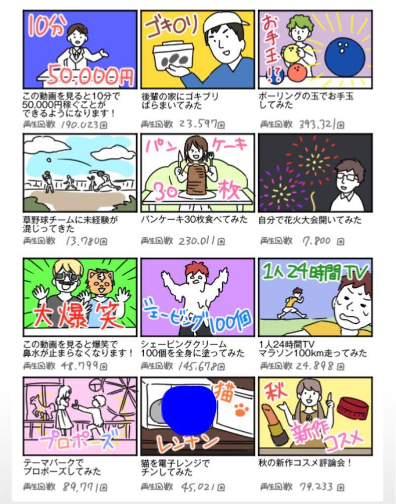 【炎上みっけ2】 FILE.03「動画配信者2」の攻略4
