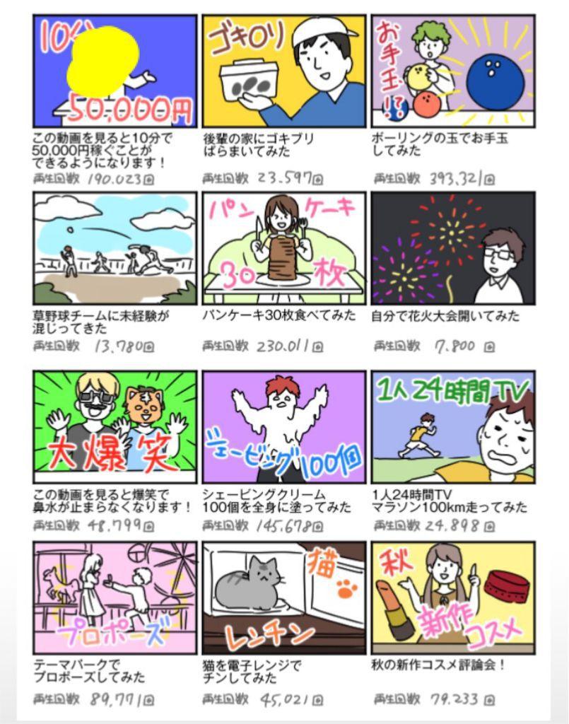【炎上みっけ2】 FILE.03「動画配信者2」の攻略3