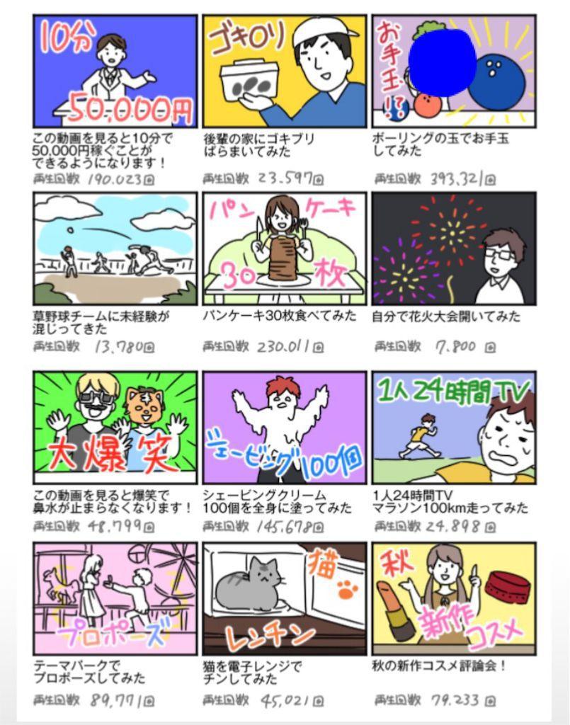 【炎上みっけ2】 FILE.03「動画配信者2」の攻略2