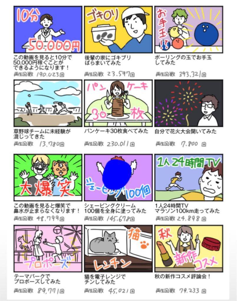 【炎上みっけ2】 FILE.03「動画配信者2」の攻略1