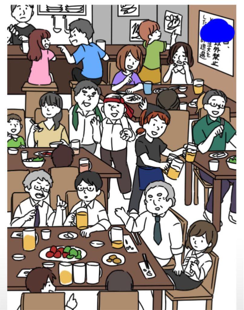 【炎上みっけ2】 FILE.19「居酒屋」の攻略4