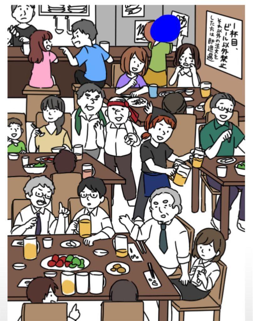 【炎上みっけ2】 FILE.19「居酒屋」の攻略3