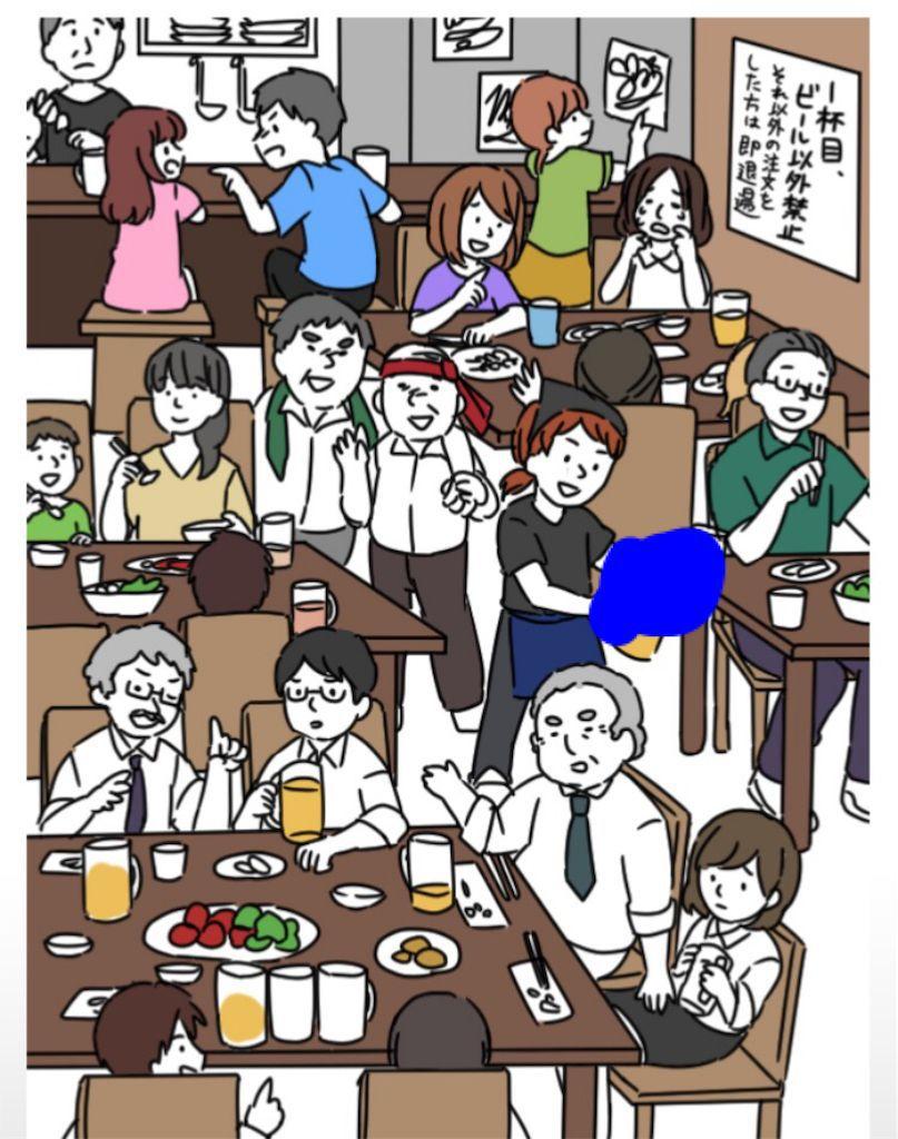 【炎上みっけ2】 FILE.19「居酒屋」の攻略1