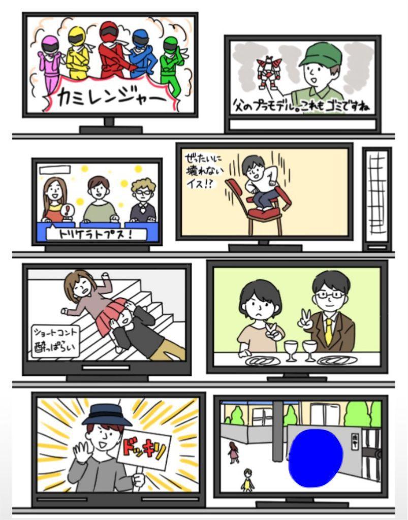 【炎上みっけ2】 FILE.16 「テレビ番組」の攻略4