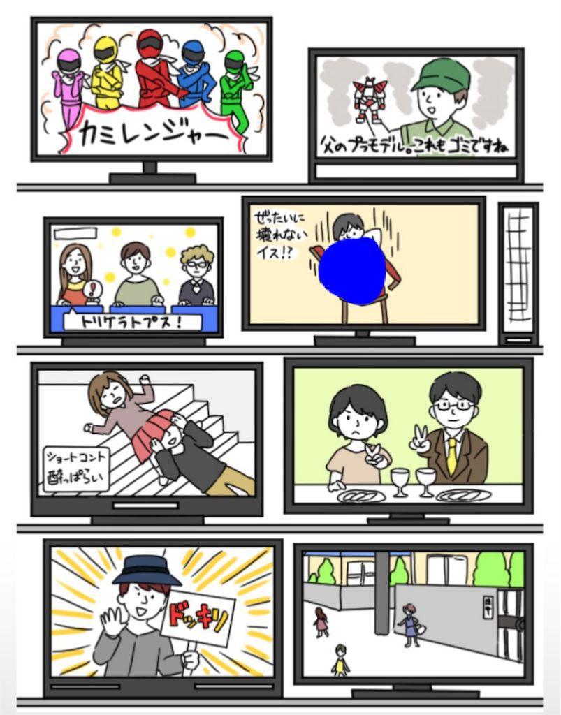 【炎上みっけ2】 FILE.16 「テレビ番組」の攻略3