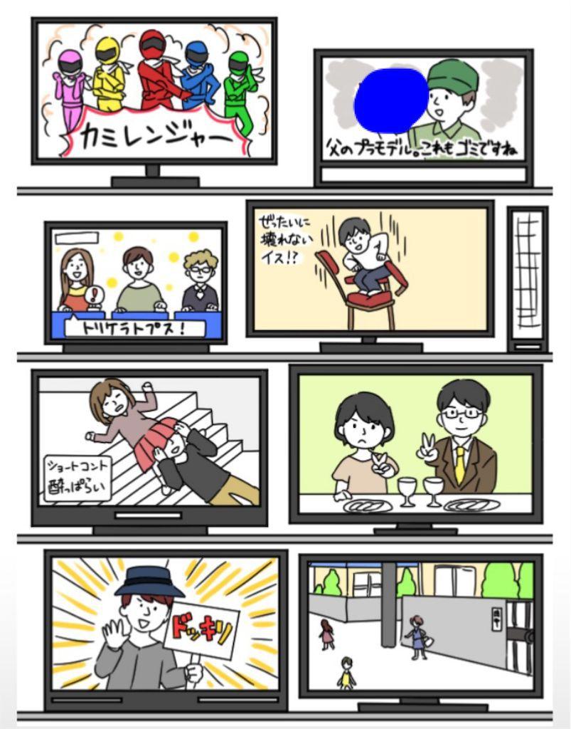 【炎上みっけ2】 FILE.16 「テレビ番組」の攻略1