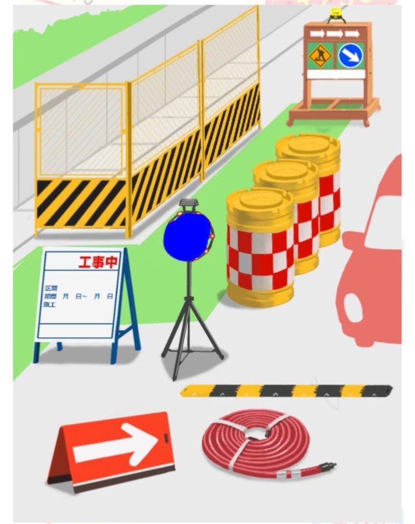 【モノの値段2】 File.13「道路工事で見掛けるモノ」の攻略4