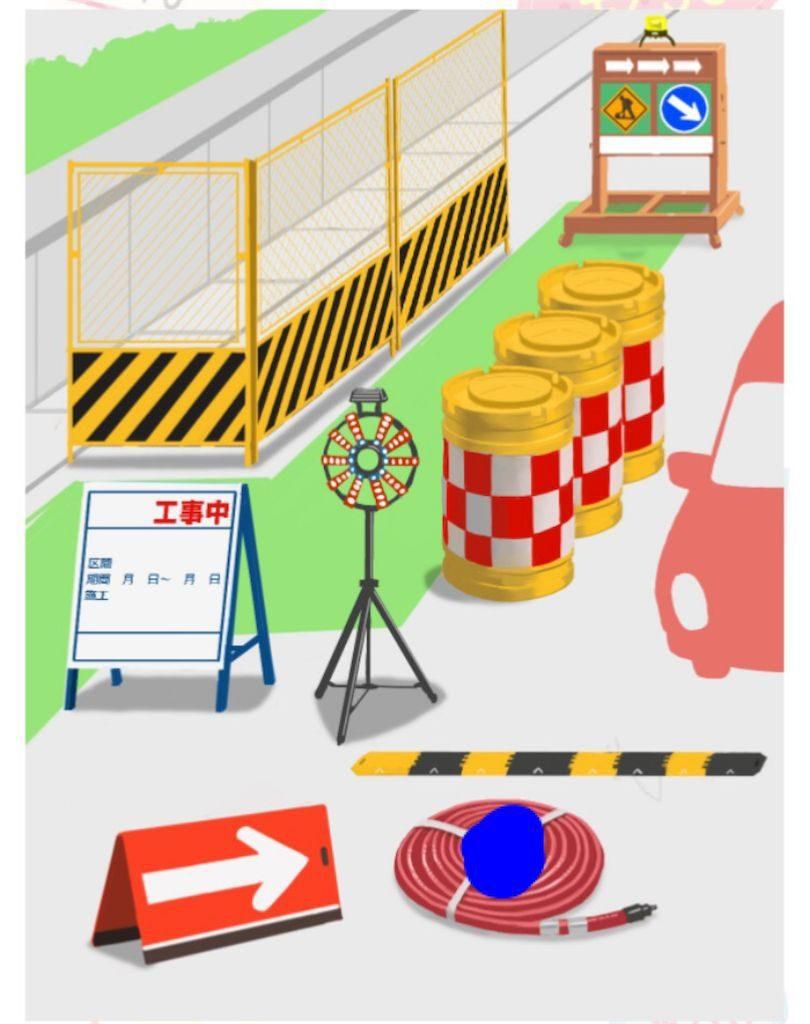 【モノの値段2】 File.13「道路工事で見掛けるモノ」の攻略1
