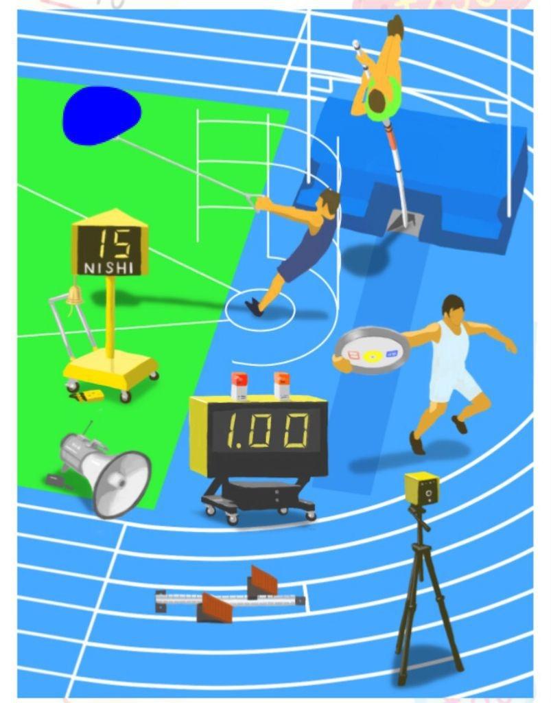 【モノの値段2】 File.05「陸上競技場で見掛けるモノ」の攻略1