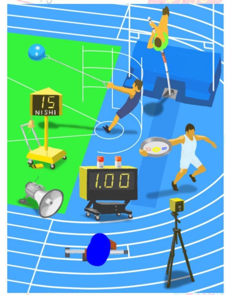 【モノの値段2】 File.05「陸上競技場で見掛けるモノ」の攻略2
