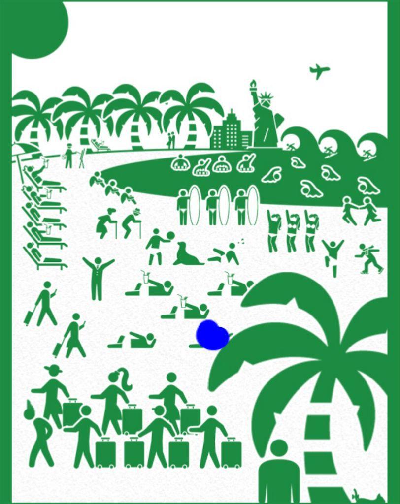 【ピクトさんを探せ!!】 File.07「夏の海外旅行」の攻略