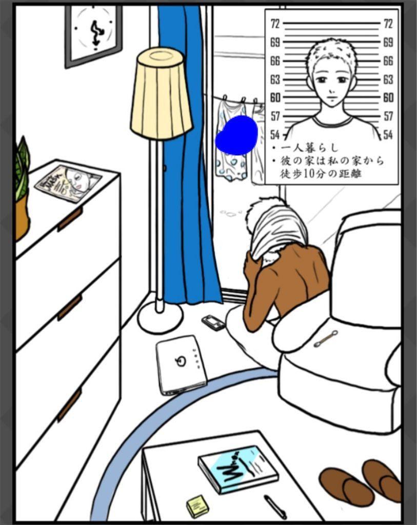 【SCANDAL~浮気の証拠】 FILE.14「焦げた彼」の攻略1
