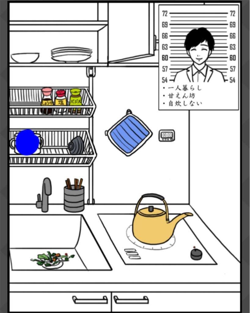 【浮気され女】 FILE.07「料理をねだる彼」の攻略4