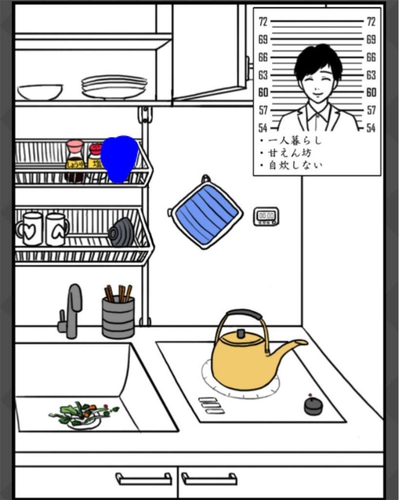 【浮気され女】 FILE.07「料理をねだる彼」の攻略2