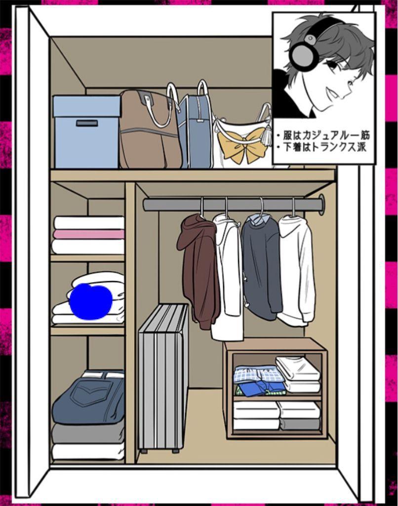 【浮気され女】 ステージ19「カジュアルな夫」の問題.4の攻略