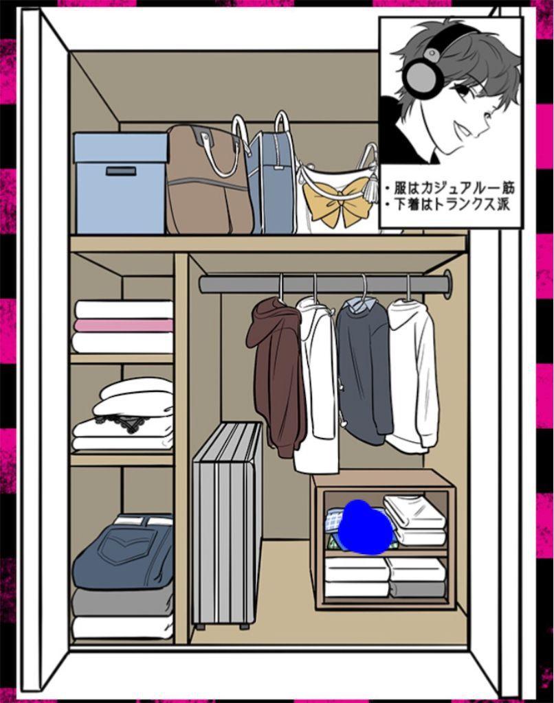 【浮気され女】 ステージ19「カジュアルな夫」の問題.2の攻略