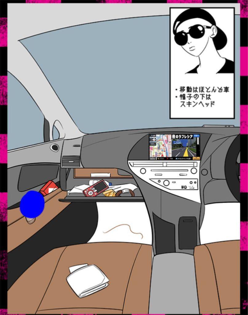 【浮気され女】 ステージ17「運転好きな彼」の問題.3の攻略