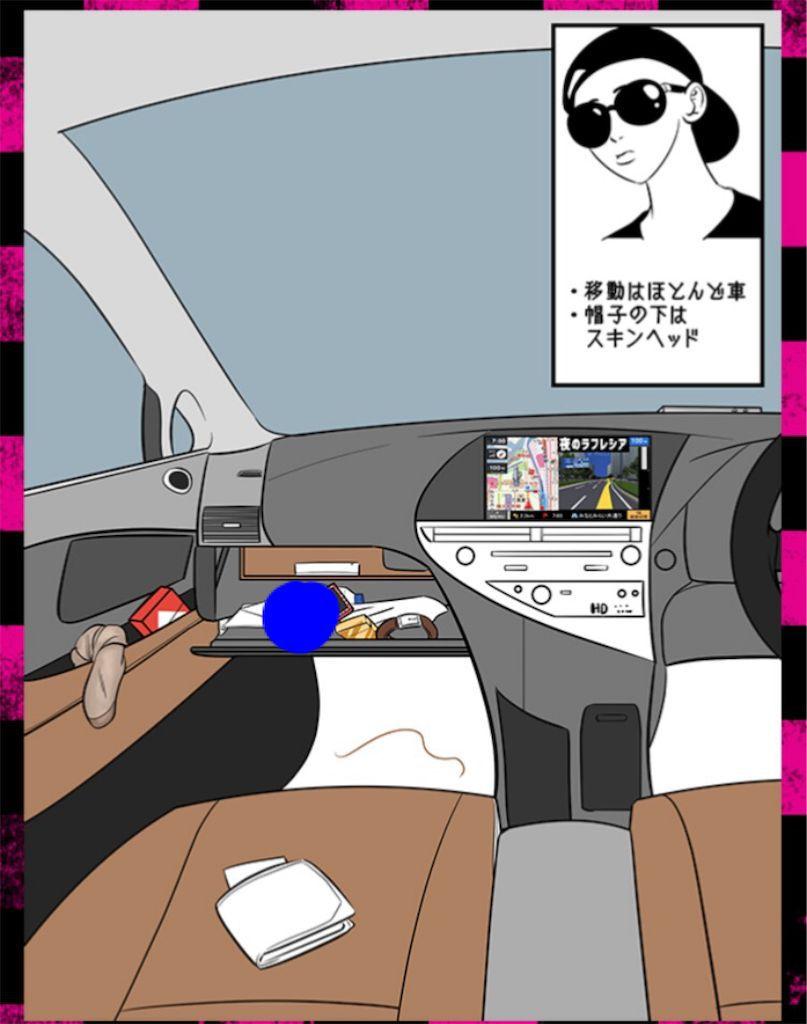 【浮気され女】 ステージ17「運転好きな彼」の問題.2の攻略